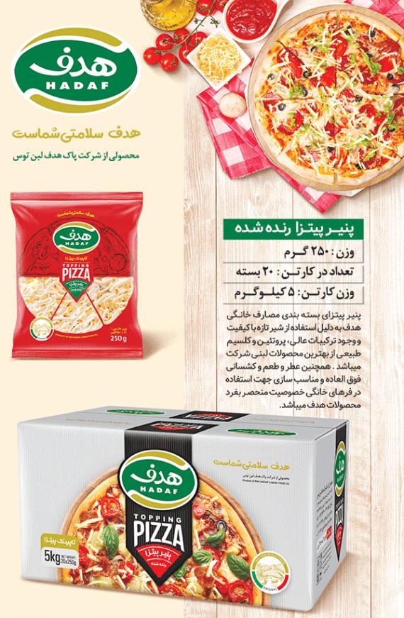 پنیر پیتزا رنده 250 گرمی هدف