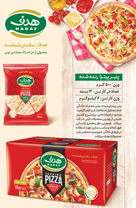 پنیر پیتزا رنده 500 گرمی هدف